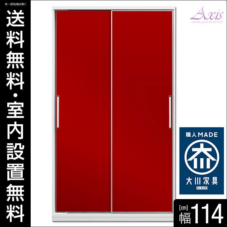 【送料無料/設置無料】 扉が選べる スライド食器棚 アクシス 幅114 奥行50 高さ198 レッド