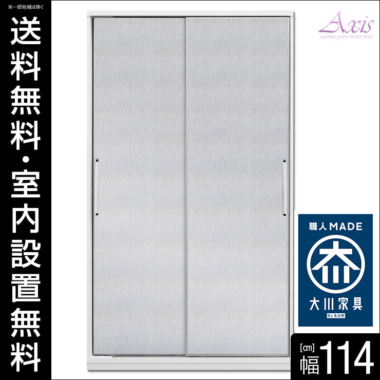 【送料無料/設置無料】 扉が選べる スライド食器棚 アクシス 幅114 奥行50 高さ198 シルバー