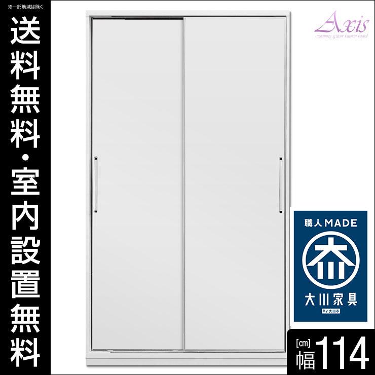 【送料無料/設置無料】 扉が選べる スライド食器棚 アクシス 幅114 奥行50 高さ198 ホワイト