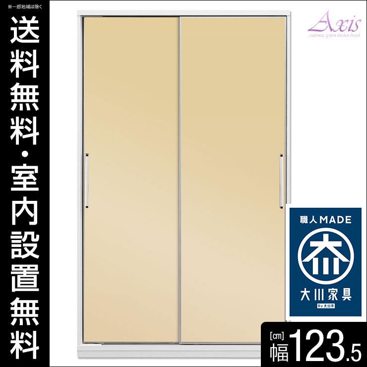 【送料無料/設置無料】 扉が選べる スライド食器棚 アクシス 幅123.5 奥行50 高さ198 アイボリー