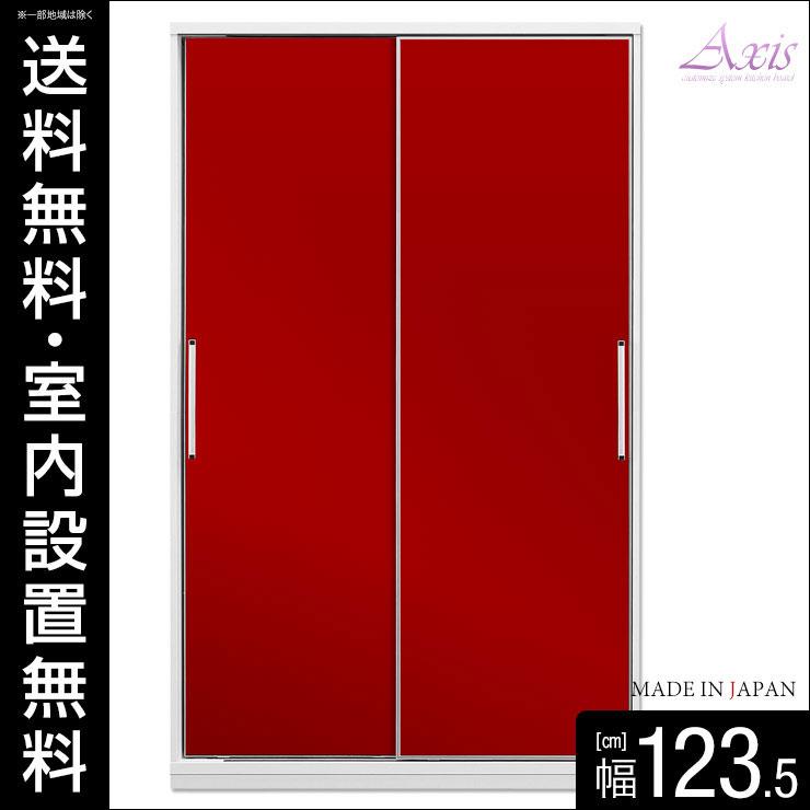 【送料無料/設置無料】 扉が選べる スライド食器棚 アクシス 幅123.5 奥行50 高さ198 レッド