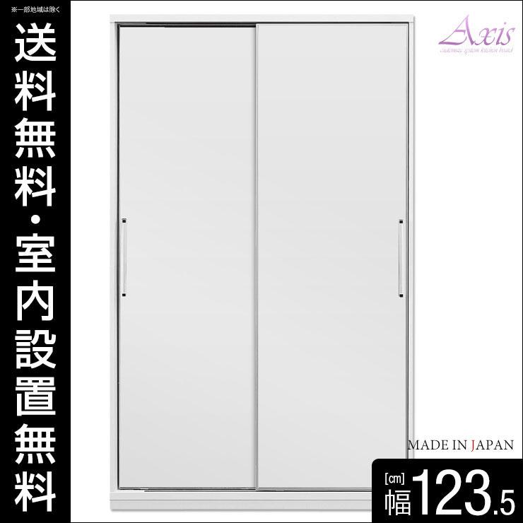 【送料無料/設置無料】 扉が選べる スライド食器棚 アクシス 幅123.5 奥行50 高さ198 ホワイト