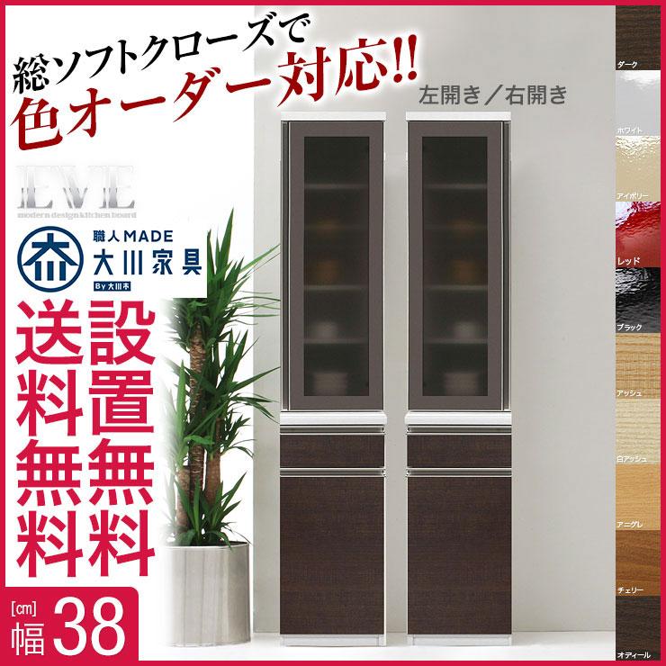 【送料無料/設置無料】 日本製 高さが選べる!10色から選べる!機能充実の高級食器棚 イヴ 幅38 高さ203.5 完成品 レンジ台 レンジボード