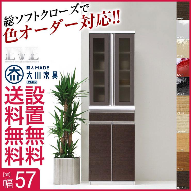 【送料無料/設置無料】 日本製 高さが選べる!10色から選べる!機能充実の高級食器棚 イヴ 幅57 高さ193 ハイカウンター仕様 完成品 国産 ハイカウンター カラーオーダー