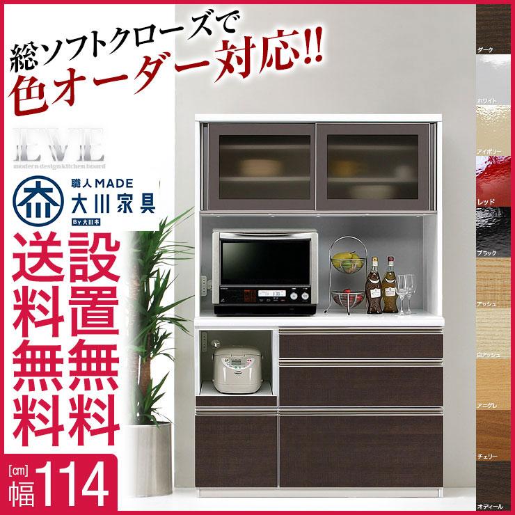 【送料無料/設置無料】 日本製 高さが選べる!10色から選べる!機能充実の高級レンジ台 イヴ 幅114 高さ178 完成品 レンジボード 家電ラック キッチン収納