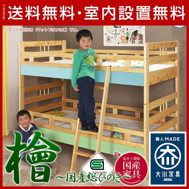 【送料無料/設置無料】 国産ひのき材100% 無添加 高級二段ベッド ららら ブルー/グリーン