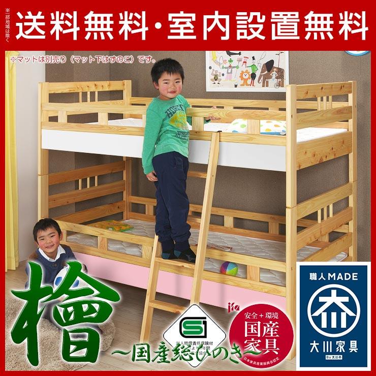 【送料無料/設置無料】 国産ひのき材100% 無添加 高級二段ベッド ららら ホワイト/ピンク
