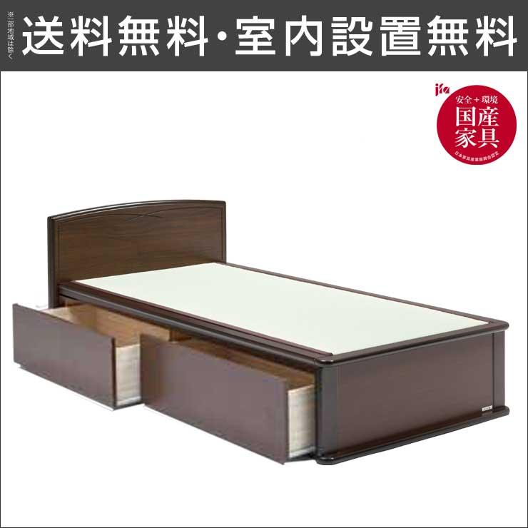 【送料無料/設置無料】 日本製 森の恵みと職人の技が作り出した純国産畳ベッド ナンシー シングル ロングタイプ フラットタイプ・引き出し付ベッド ベット 畳 たたみ タタミ 国産畳