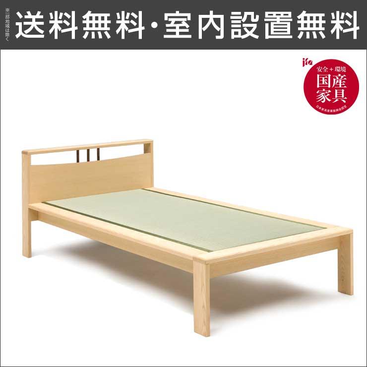【送料無料/設置無料】 日本製 一年を通して使いやすいシンプルモダンな畳ベッド やまなみ ダブルロング ナチュラル国産 日本製 安全 安心 ホルムアルデヒド シンプル