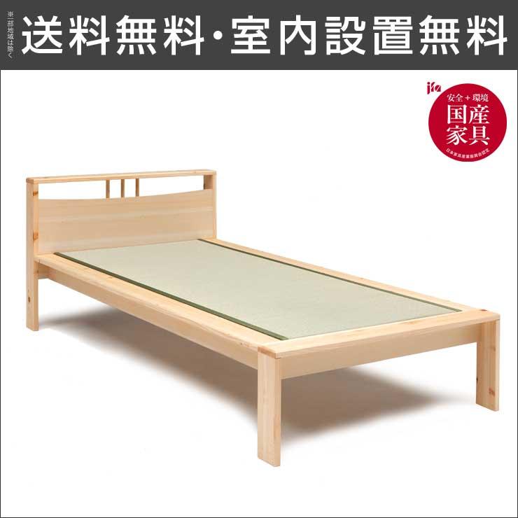 【送料無料/設置無料】 日本製 国産の桧を贅沢に使った畳ベッド やまなみ 桧 セミダブルロング (桐すのこ仕様)安全 安心 ホルムアルデヒド シンプル モダン 木製 桧