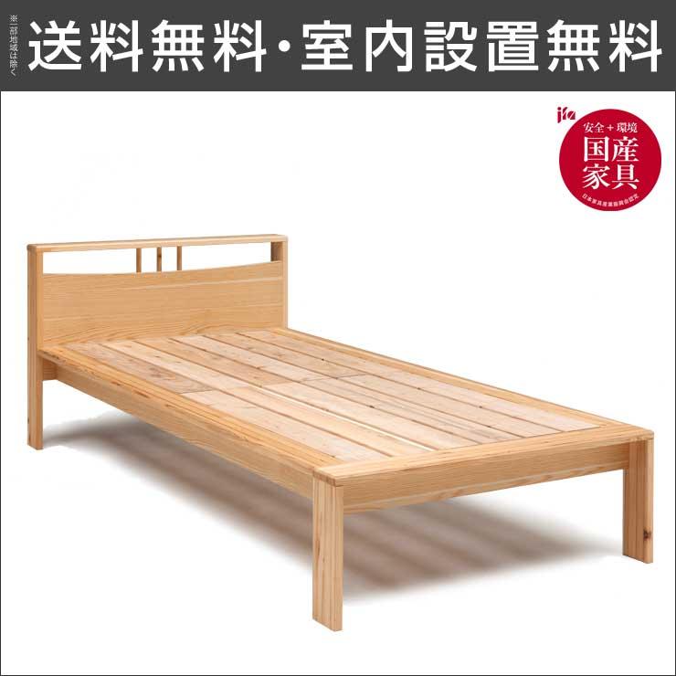 【送料無料/設置無料】 日本製 杉の甘い香りでリラックスできる畳ベッド やまなみ 杉 SL (杉すのこ仕様)安全 安心 ホルムアルデヒド 木製 杉 オイル仕上げ リラックス