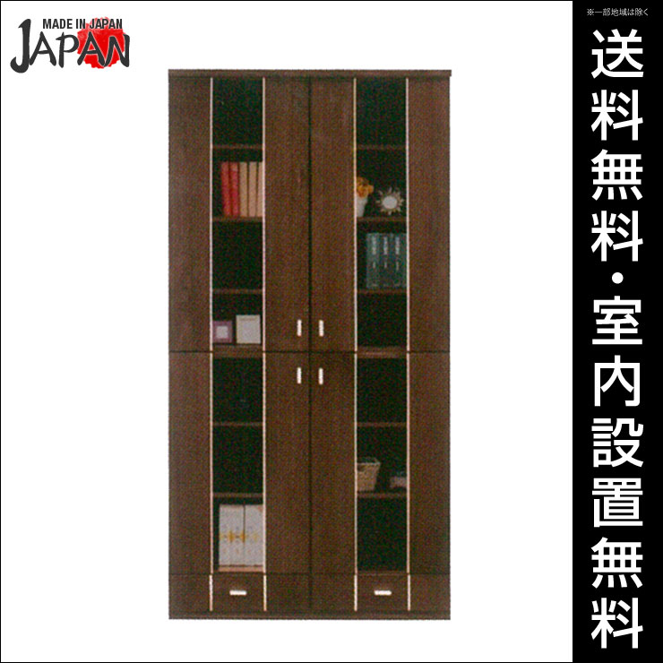 【送料無料/設置無料】 完成品 日本製 ホーク フリーボード 幅90cm ウォールナットラック シェルフ 書庫 ブックシェルフ ディスプレイラック 棚 オープンラック