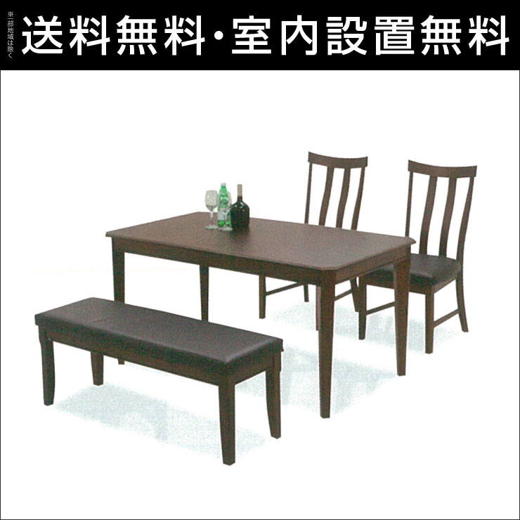 【送料無料/設置無料】 完成品 輸入品 ベティ テーブル幅140cm 4点セット(テーブル1 ベンチ1 チェア2)シンプル モダン おしゃれ オーク 高級感 ダイニングテーブル