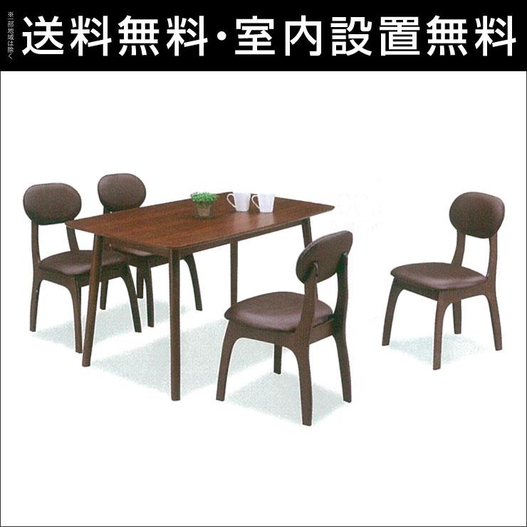 【送料無料/設置無料】 完成品 輸入品 オーシャン テーブル幅120cm 5点セット(テーブル1 チェア4)ダイニングセット 食卓セット 木製 ダイニングチェア 椅子 シンプル モダン