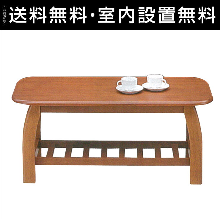 【送料無料/設置無料】 完成品 輸入品 コントラクト 106センターテーブル応接室 ちゃぶ台 ソファセット ダイニングセット サイドテーブル テーブル 食卓