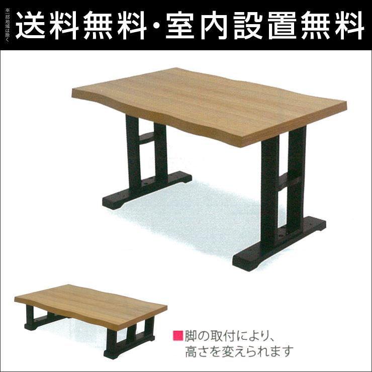 【送料無料/設置無料】 完成品 輸入品 雁 幅125cm ナチュラルちゃぶ台 木製 和風 オーク コーヒーテーブル
