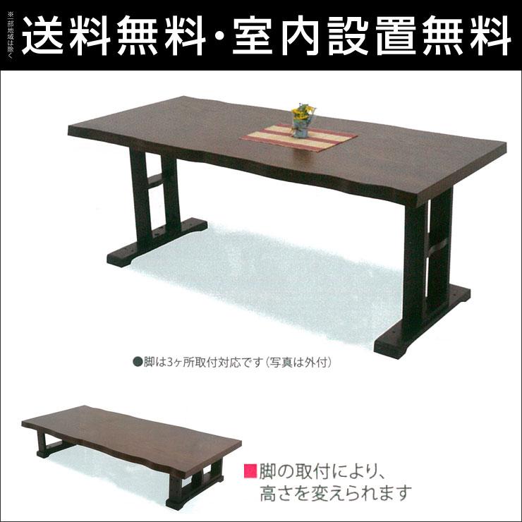 【送料無料/設置無料】 完成品 輸入品 雁 幅180cm ブラウン食卓 テーブル 座卓 ローテーブル リビングテーブル