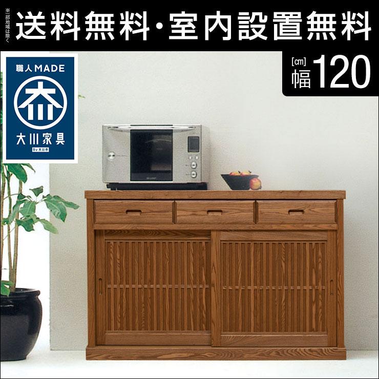 【送料無料/設置無料】 重厚で素朴 和風キッチンカウンター 玄海 幅130 奥行42 高さ85 ブラウン