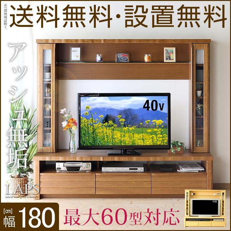【送料無料/設置無料】 完成品 輸入品 ラプス 180 MTVボード LBR壁面収納 引出し付 AV収納 TV台 ライトブラウン 60型対応 幅180 リビングボード