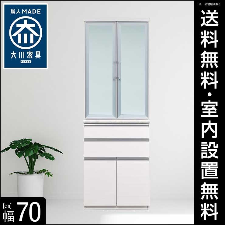 【送料無料/設置無料】 日本製 キッチンに合わせて選べる食器棚 リッチ 幅70cm ホワイト柾目 カップボード ダイニングボード パントリー キッチン収納 ハイカウンター 収納庫 白 鏡面 光沢 食器棚
