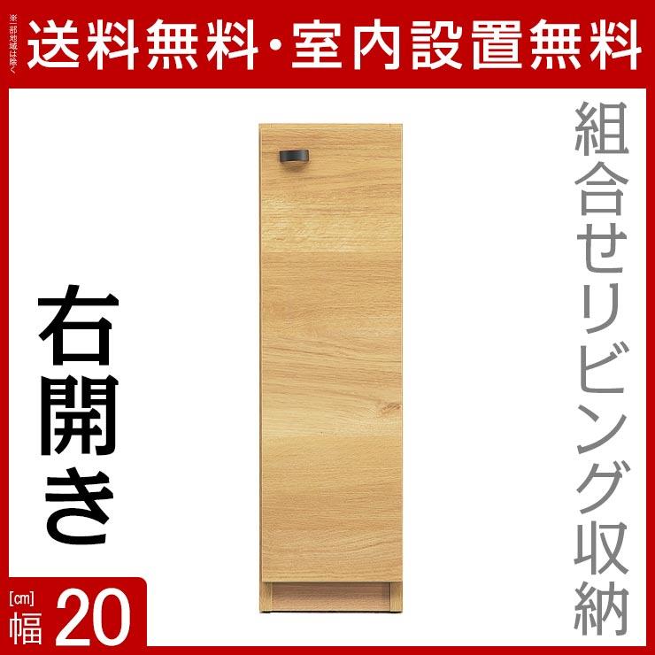 【送料無料/設置無料】 日本製 デスクやサイドボードとしても 組合せ自由自在のリビングボード ニコル 右開き扉タイプ 幅20cm ナチュラル 収納 マガジンラック 飾り棚 電話台 FAX台 ミドルボード デスク PC 机 組み合わせ 組合せ 木目柄