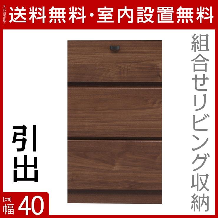 【送料無料/設置無料】 日本製 デスクやサイドボードとしても 組合せ自由自在のリビングボード ニコル 引出タイプ 幅40cm ブラウン 収納 マガジンラック 飾り棚 電話台 FAX台 ミドルボード デスク PC 机 組み合わせ 組合せ 木目柄