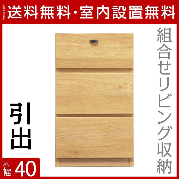 【送料無料/設置無料】 日本製 デスクやサイドボードとしても 組合せ自由自在のリビングボード ニコル 引出タイプ 幅40cm ナチュラル マガジンラック 飾り棚 電話台 FAX台 ミドルボード デスク PC 机 組み合わせ 組合せ 木目柄 茶