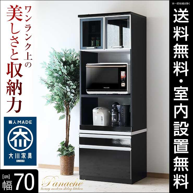 【送料無料/設置無料】 完成品 日本製 鏡面仕上げにより高級感のあるオープンボード 食器棚 パナシェ 幅70cm ブラック 食器棚 レンジ台 カップボード
