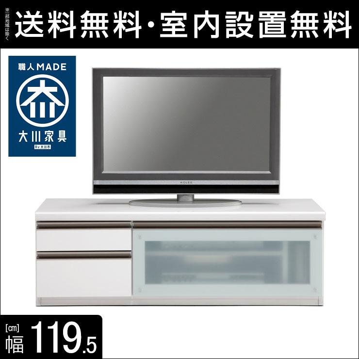 【送料無料/設置無料】 完成品 日本製 シンプルなデザインで高い収納力のテレビボード ラガー 幅120cm ホワイト AVボード TVボード AVラック テレビ台 ローボード テレビラック サイドボード