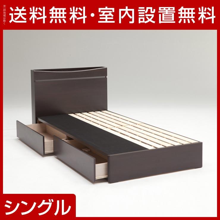 【送料無料/設置無料】 輸入品 ハリソン シングルベッド ダークブラウン フレームのみ ベッド 寝台 シングルベッド フレームのみ 宮付 コンセント付き ベッド下収納