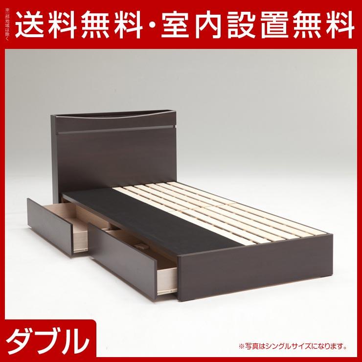 【送料無料/設置無料】 輸入品 ハリソン ダブルベッド ダークブラウン フレームのみ ベッド下収納 引出付 照明 ベッド 寝台 ダブルベッド フレームのみ