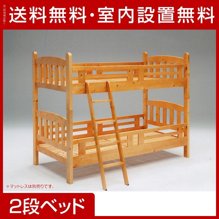 【送料無料/設置無料】 輸入品 モッシュ 2段ベッド 木製 ベッド 寝台 2段ベッド ナチュラル 北欧 カントリー かわいい 二段ベッド