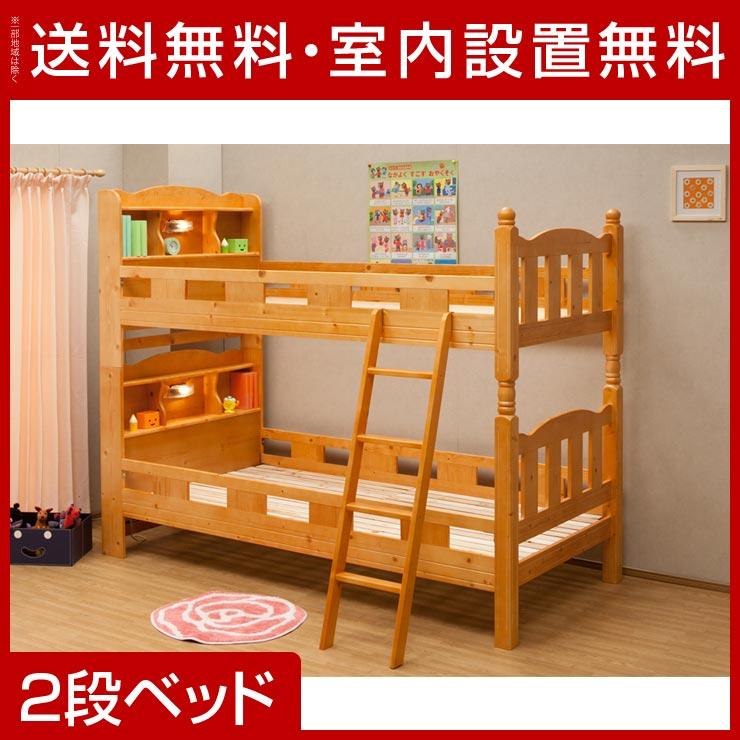 【送料無料/設置無料】 輸入品 ダイブ 2段ベッド ライトブラウン 2段 フレームのみ 木製 照明 宮付 ベッド 寝台 2段ベッド 棚付き