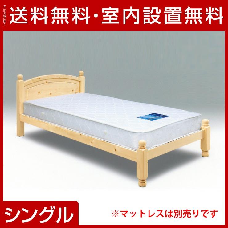 【送料無料/設置無料】 輸入品 ファイン シングルベッド 幅103.5cm ナチュラル フレームのみ ベット カントリー 木製 北欧 おしゃれ かわいい スノコ すのこ 1人
