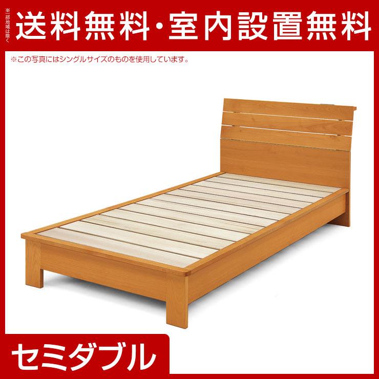 【送料無料/設置無料】 日本製 セミダブルベッドフレーム ギオン 幅120cm ライトブラウン ※受注生産 ベッド ベッドフレーム 寝台 シングル シングルサイズ すのこ スノコ