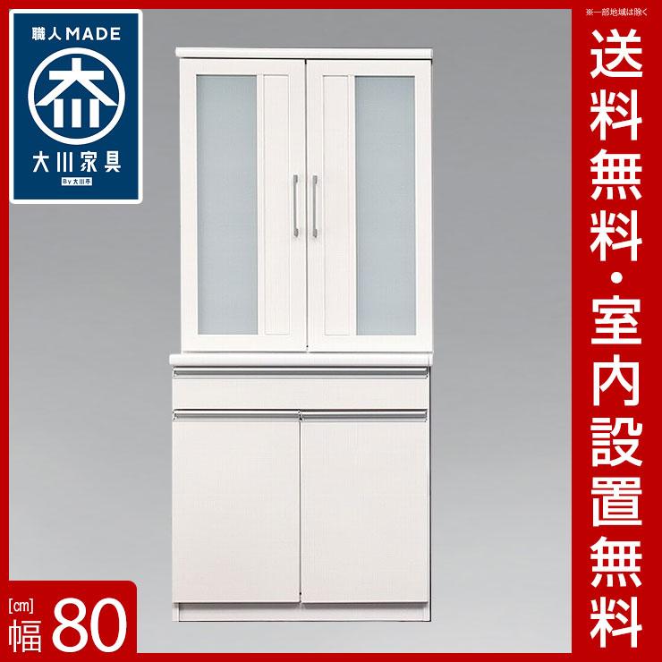 【送料無料/設置無料】 日本製 食器棚 ジュライ ロータイプ 幅80 奥行48 高さ180 ゼブラホワイト