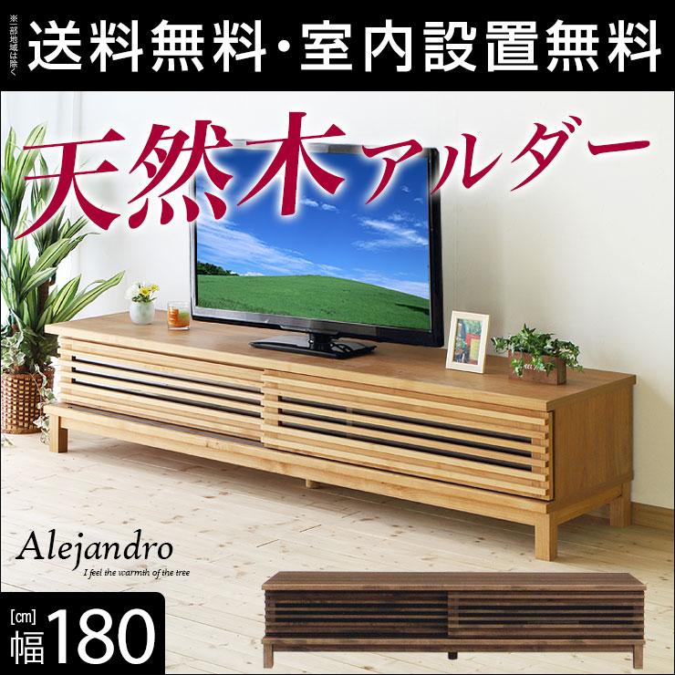 【送料無料/設置無料】 完成品 日本製 TVボード アレハンドロ 幅180cm TVボード フロアタイプ AVボード AV収納 ローボード リビングボード 北欧 モダン 格子 テレビ台 TV台 テレビボード