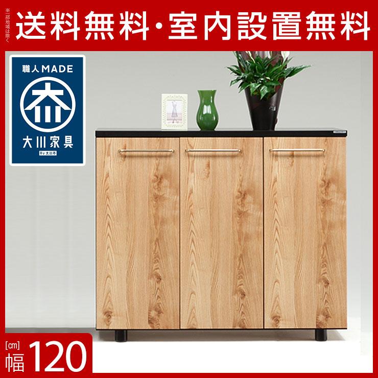 【送料無料/設置無料】 日本製 マロン 下駄箱 シューズボックス ロータイプ ナチュラル 幅120cm