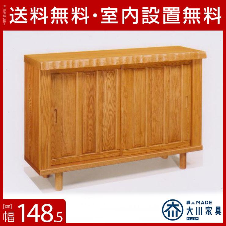 【送料無料/設置無料】 日本製 ナツハ 下駄箱 シューズボックス ロータイプ ナチュラル 幅148.5cm