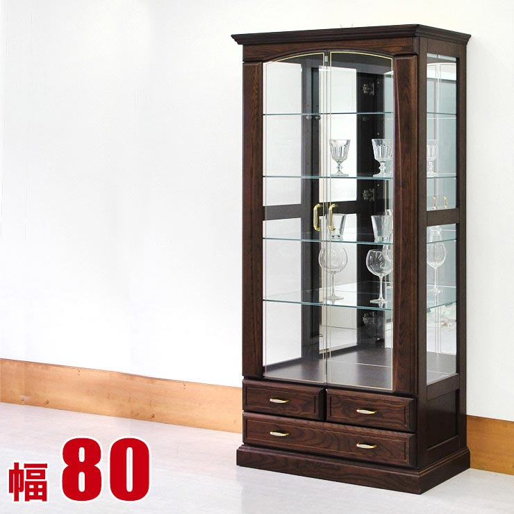 コレクションケース LED ダウンライトが美しく魅せる ガラスと鏡のアンティーク調 コレクションラック ブルボン 幅80cm ハイタイプ 完成品 日本製 送料無料