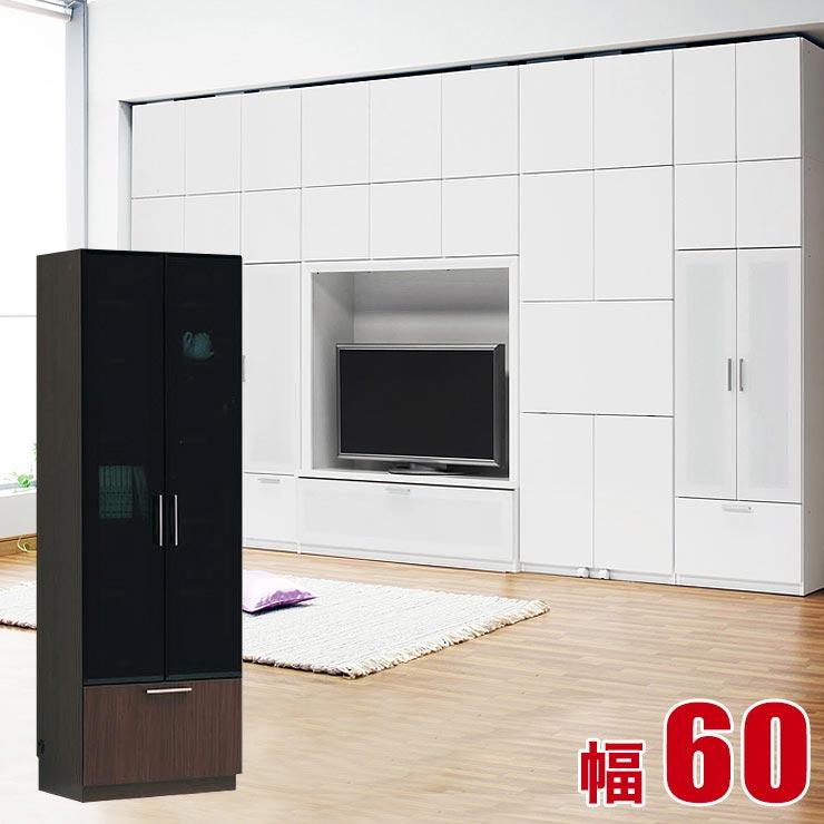 壁面収納 棚 キャビネット 幅60cm 洗練されたモダンなガラス ガラスキャビネット オペラ 完成品 日本製 完成品 日本製 送料無料