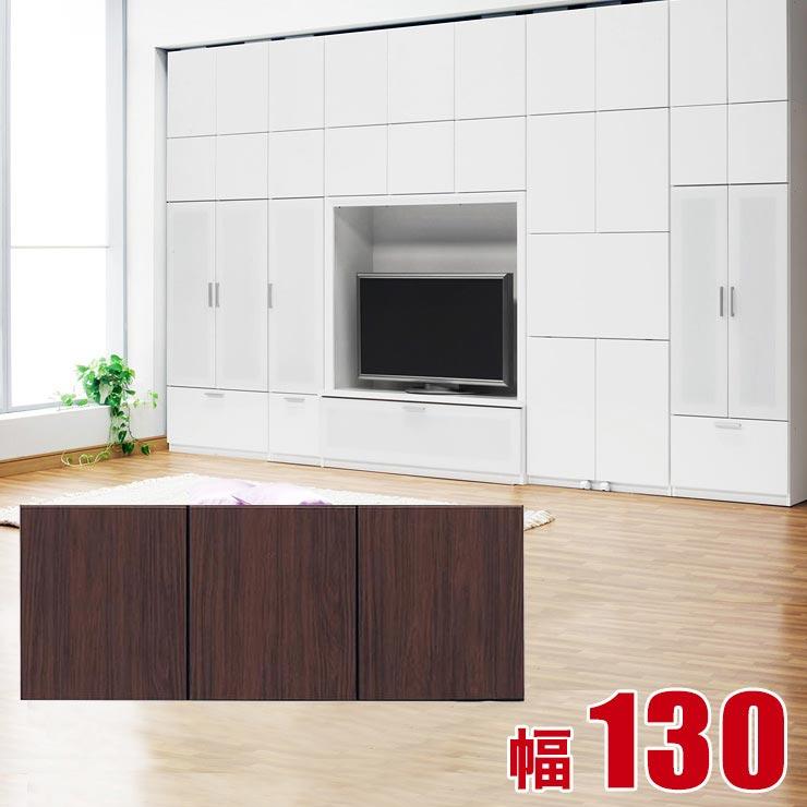 壁面収納 突っ張り 耐震 幅130cm専用上置き収納 洗練されたモダンなガラス オペラ 完成品 日本製 完成品 日本製 送料無料