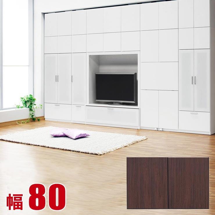 壁面収納 突っ張り 耐震 幅80cm専用上置き収納 洗練されたモダンなガラス オペラ 完成品 日本製 完成品 日本製 送料無料