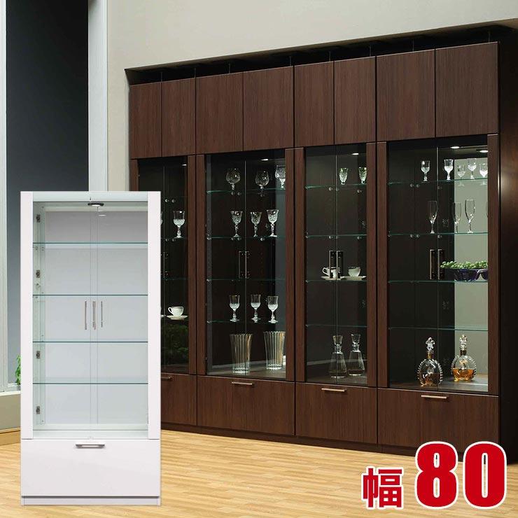 壁面収納 棚 キャビネット 幅80cm 洗練されたモダンなガラス コレクションラック オペラ ハイタイプ 完成品 コレクションボード おしゃれ 完成品 日本製 送料無料