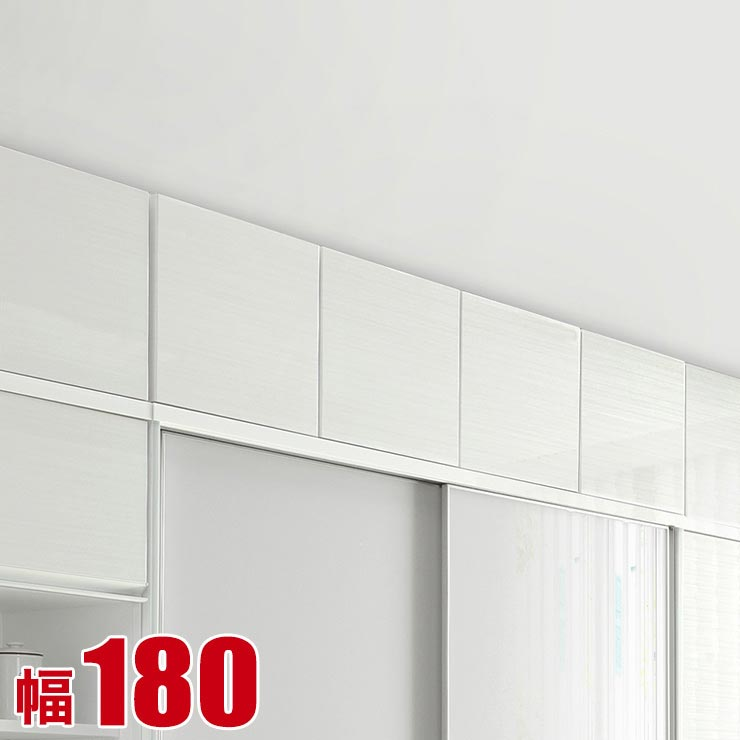 【送料無料/設置無料】 静かで快適 高級食器棚 ドレス2 専用上置き 幅180 高さ25-80 ホワイト