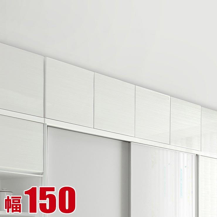 【送料無料/設置無料】 静かで快適 高級食器棚 ドレス2 専用上置き 幅150 高さ25-80 ホワイト