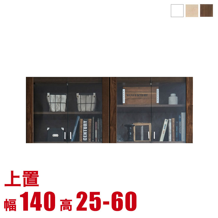 15%OFFクーポン対象+P3倍【完成品 日本製 送料無料】 3色から選べる 壁面収納 ソフィ 専用上置き ガラス戸タイプ 幅140 奥行44 高さ25-60 メイプル ホワイト ウォールナット 耐震 高さオーダー対応