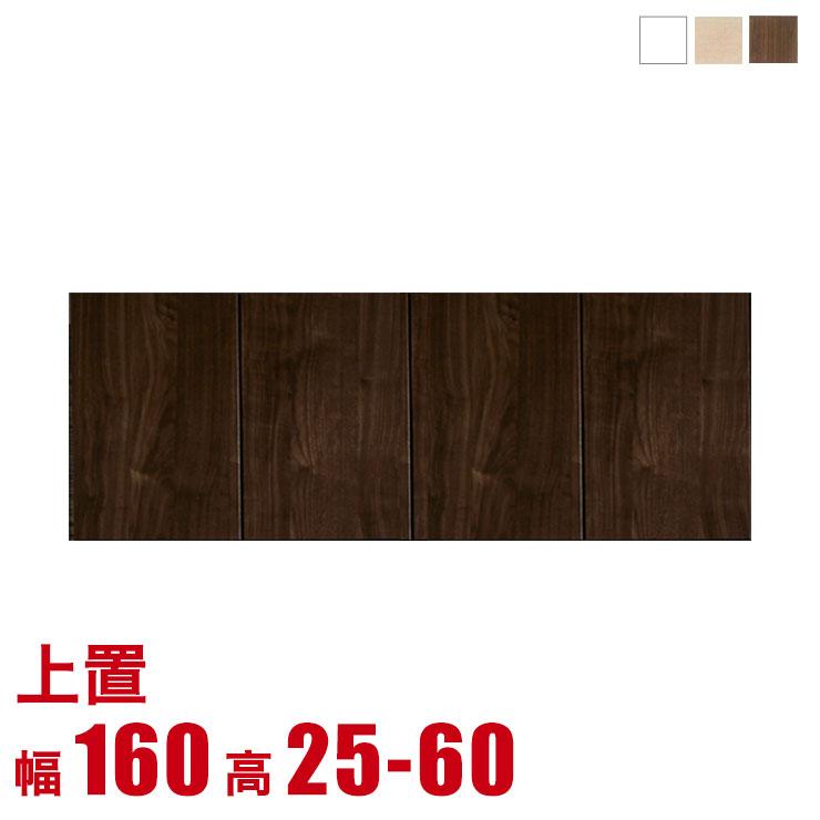 15%OFFクーポン対象+P3倍【完成品 日本製 送料無料】 3色から選べる 壁面収納 ソフィ 専用上置き 板戸タイプ 幅160 奥行44 高さ25-60 メイプル ホワイト ウォールナット 耐震 高さオーダー対応