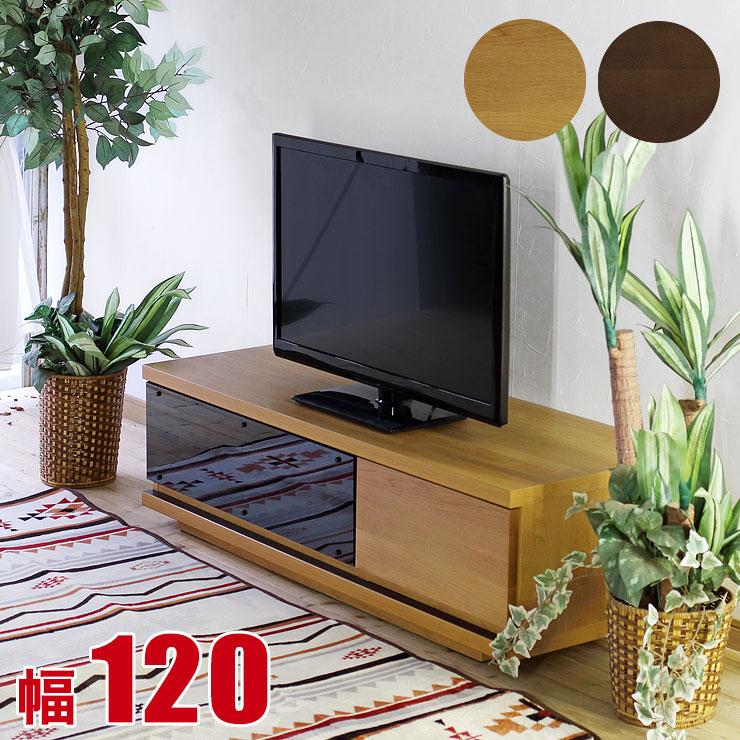 テレビ台 120 ローボード 完成品 シンプル モダン 収納 TVボード 高品質 テレビボード アート 幅120 ナチュラル ブラウン TVボード 完成品 日本製 送料無料