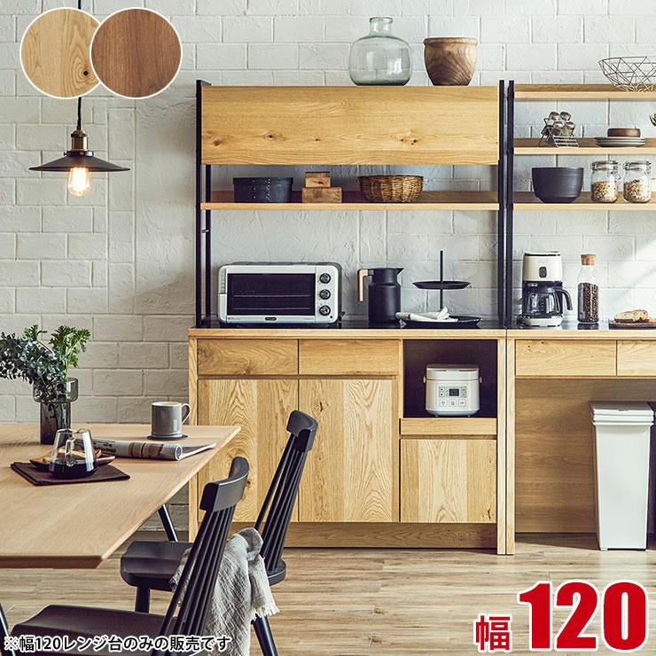 キッチンボード レンジ台 ハクチ 幅120 ウォールナット オープンボード 食器棚 レンジ台 家具 完成品 日本製 送料無料